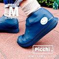 突然の雨にも備えあれば憂いなし。コンパクトに畳めて持ち運びラクラクな靴の上から履くことができる便利なシューズカバー