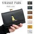 コミカルなアニマルがワンポイントで刺繍されたシュールでかわいい三つ折りのお財布が登場です◎