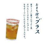おまち堂のグラスグラスレトロビール小さめグラスコップギフトかわいいおもしろプレゼント龍鳳凰唐子赤黄色青新入荷