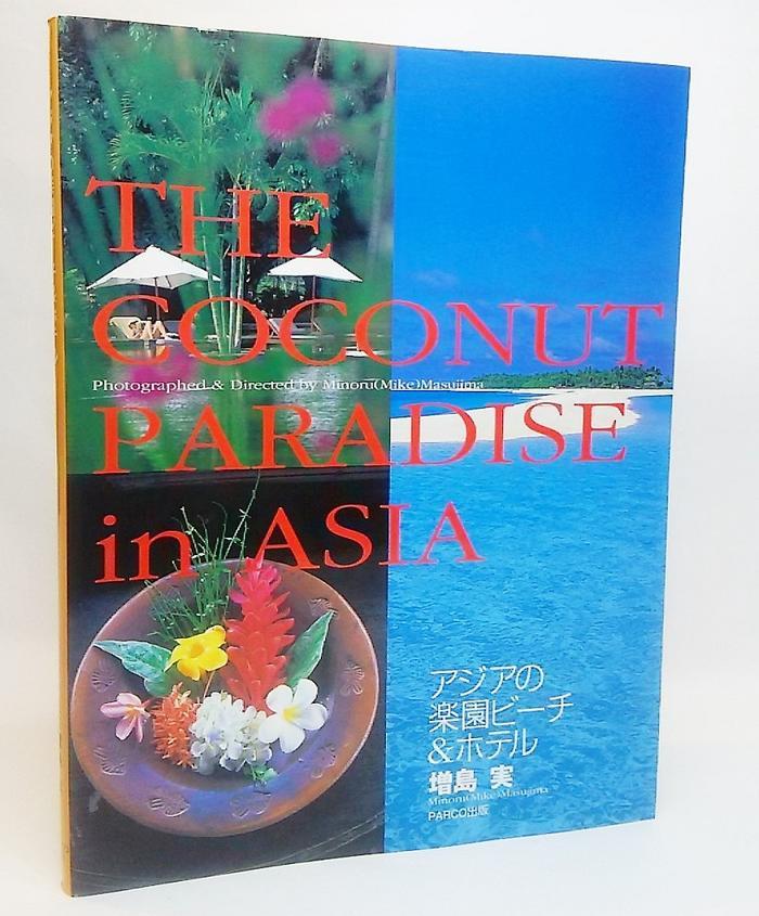 【中古】アジアの楽園ビーチ&ホテル/増島実 著/PARCO出版
