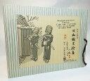 【中古】和田三造作 昭和職業絵書/手摺木版画 六枚組/京都版画院