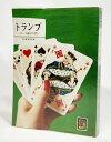 【中古】トランプ—カード遊び入門...