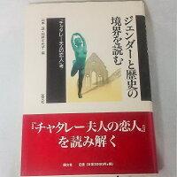 【中古】ジェンダーと歴史の境界を読む山本證/向井千代子編国文社
