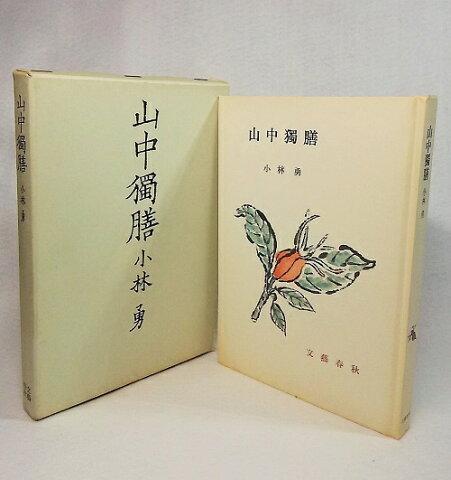 【中古】山中獨膳小林勇【著】文藝春秋
