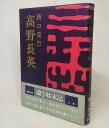【中古】高野長英欄学始末記(上巻)西口克己【著】東邦出版