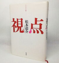 【中古】視点季刊文科叢書2松本道介【著】邑楽書林