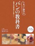 イチバン親切なパンの教科書