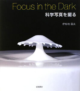 【送料無料】Focus in the dark科学写真を撮る [ 伊知地国夫 ]