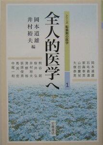 【送料無料】シリ-ズ転換期の医学(1)