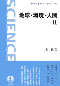 【送料無料】地球・環境・人間(2)