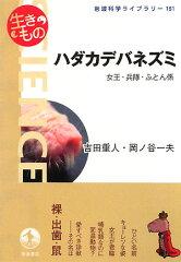 【送料無料】ハダカデバネズミ [ 吉田重人 ]