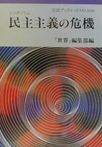 【送料無料】民主主義の危機 [ 世界編集部 ]