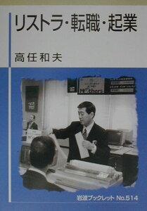 【送料無料】リストラ・転職・起業
