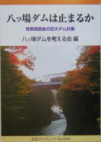 八ツ場ダムは止まるか ~首都圏最後の巨大ダム計画~