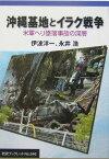 沖縄基地とイラク戦争 米軍ヘリ墜落事故の深層 (岩波ブックレット) [ 伊波洋一 ]