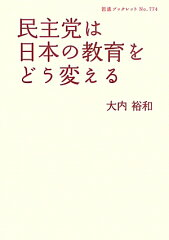 【送料無料】民主党は日本の教育をどう変える