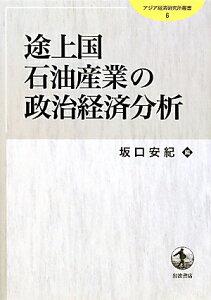 【送料無料】途上国石油産業の政治経済分析