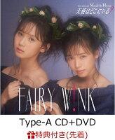 【先着特典】天使はどこにいる? (Type-A CD+DVD) (生写真付き)