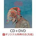 【楽天ブックス限定先着特典】STRAY SHEEP (アートブック盤 CD+DVD+アートブック) (クリアファイル) [ 米津玄師 ]