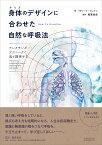 身体のデザインに合わせた自然な呼吸法 アレクサンダー・テクニークで息を調律する [ リチャード・ブレナン ]
