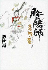 陰陽師(蒼猴ノ巻)