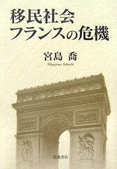 【送料無料】移民社会フランスの危機 [ 宮島喬 ]
