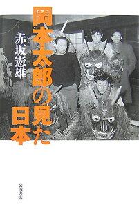 【送料無料】岡本太郎の見た日本