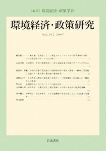 【送料無料】環境経済・政策研究(第1巻第2号)