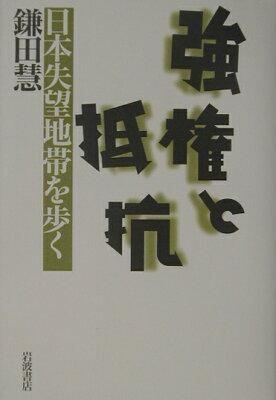 【送料無料】強権と抵抗
