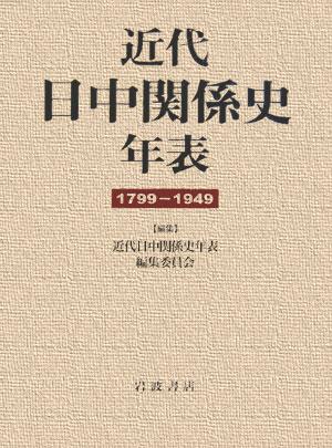 近代日中関係史年表(1799-1949) [ 近代日中関係史年表編集委員会 ]