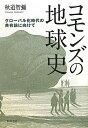 【コモンズの地球史