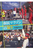 市民マラソンの輝き