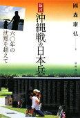 証言沖縄戦の日本兵