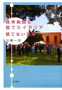 【送料無料】精神病院を捨てたイタリア捨てない日本