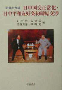 【送料無料】日中国交正常化・日中平和友好条約締結交渉