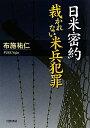 【送料無料】日米密約裁かれない米兵犯罪