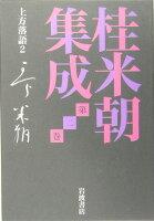 桂米朝集成(第2巻)