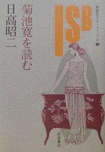 【送料無料】菊池寛を読む