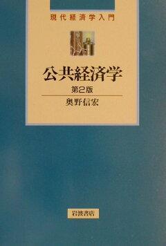 公共経済学第2版