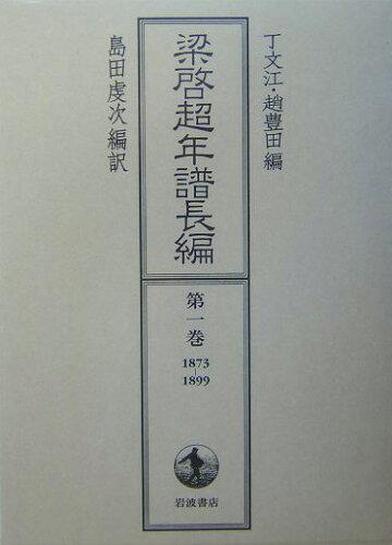 梁啓超年譜長編(第1巻(1873-1899)) [ 丁文江 ]