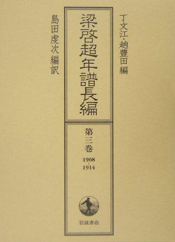 梁啓超年譜長編(第3巻(1908-1914)) [ 丁文江 ]