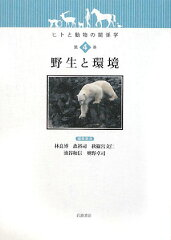 【送料無料】ヒトと動物の関係学(第4巻)