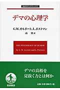 【送料無料】デマの心理学
