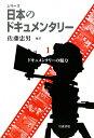 【送料無料】シリーズ日本のドキュメンタリー(1)