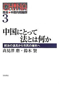 【送料無料】叢書★中国的問題群(3)