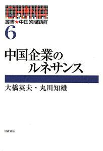【送料無料】叢書・中国的問題群(6)