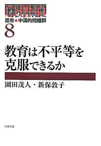 【送料無料】叢書★中国的問題群(8)