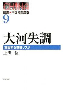 【送料無料】叢書・中国的問題群(9)
