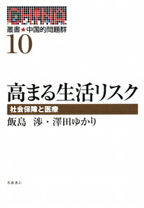 【送料無料】叢書・中国的問題群(10)