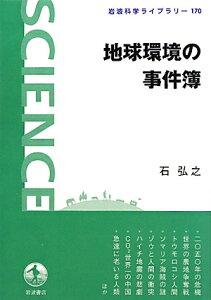 【送料無料】地球環境の事件簿